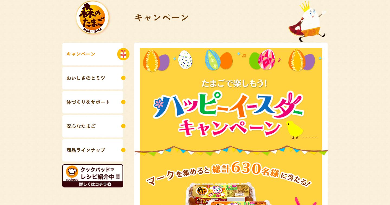 ハッピーイースターキャンペーン|森のたまご|イセ食品株式会社.png