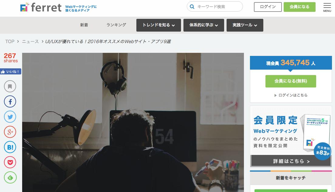 UI/UXが優れている!2016年オススメのWebサイト・アプリ9選
