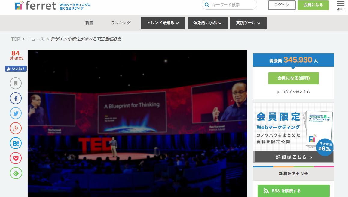 デザインの概念が学べるTED動画8選