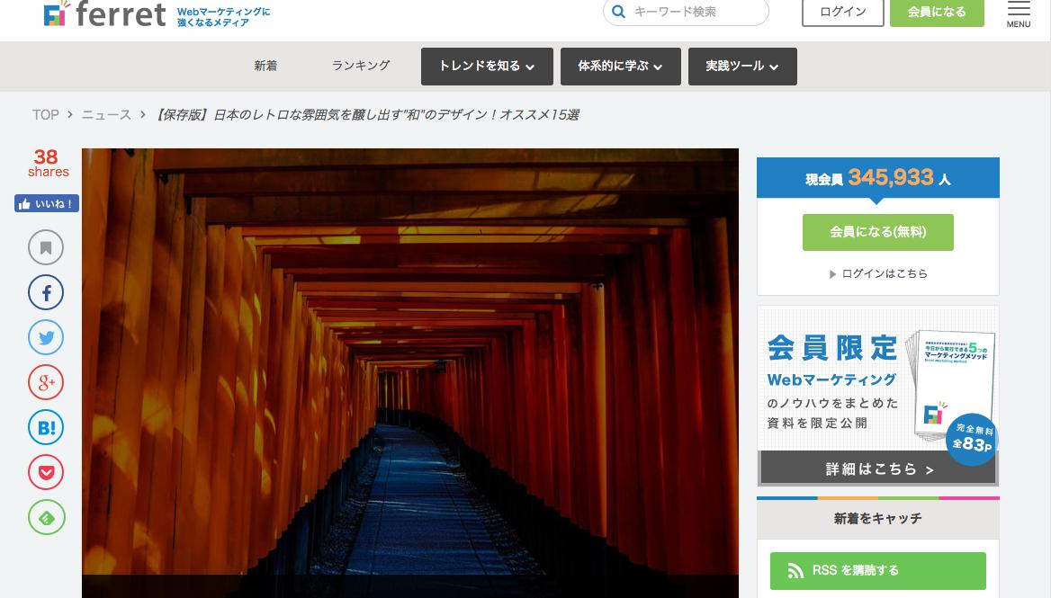 【保存版】日本のレトロな雰囲気を醸し出す和のデザイン!オススメ15選