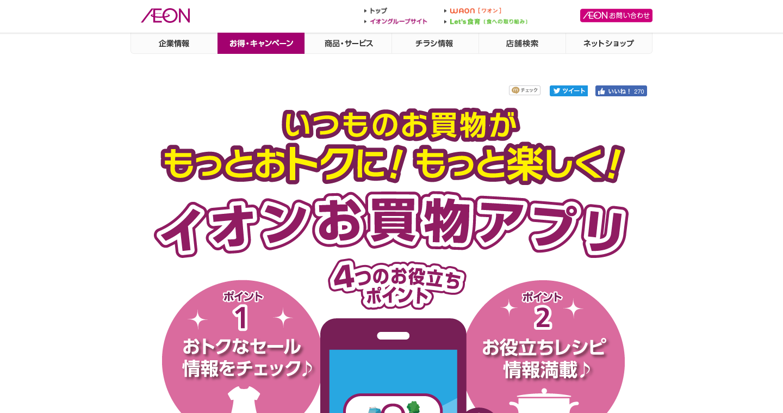 イオンお買物アプリ_|_イオン.png