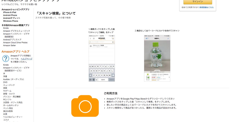 Amazon.co.jp__Amazonアプリの機能紹介.png