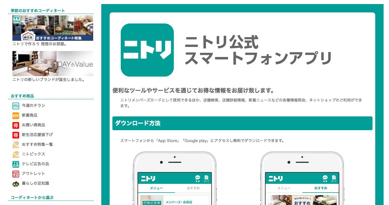 ニトリ公式スマートフォンアプリ.png