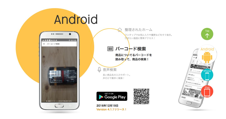 【楽天市場】楽天市場アプリ|日本最大級のショッピングモールアプリ.png