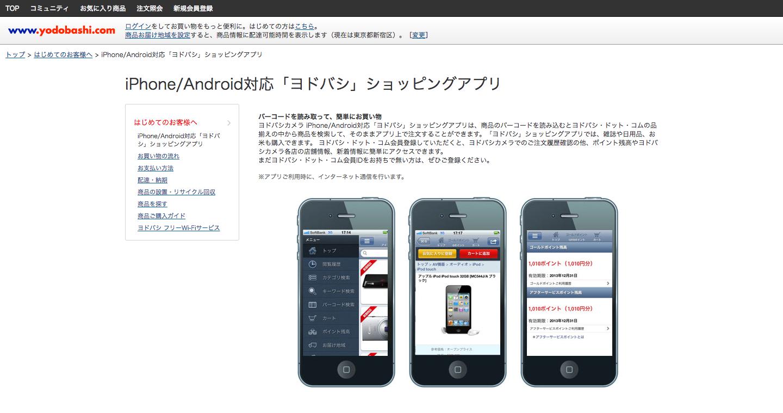 ヨドバシ.com___iPhone_Android対応「ヨドバシ」ショッピングアプリ.png