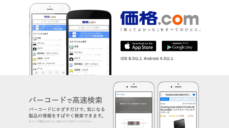 価格.com_スマートフォンアプリのご案内.png