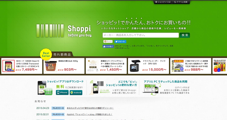 ショッピッ!___商品の価格やレビューを閲覧して便利にお買いものできるサイト.png
