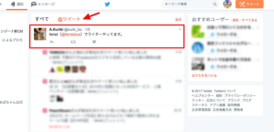 Twitter___通知.png