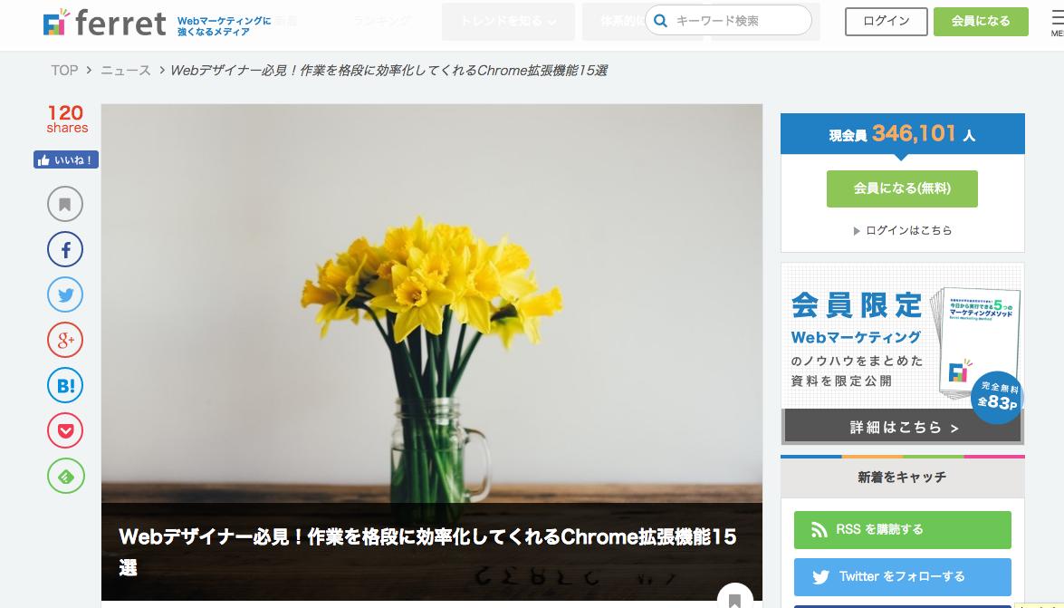 Webデザイナー必見!作業を格段に効率化してくれるChrome拡張機能15選