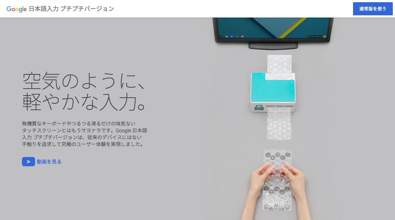 Google_日本語入力_プチプチバージョン.png