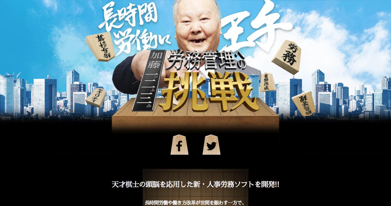 77歳の新入社員__加藤一二三_人事労務への挑戦.png
