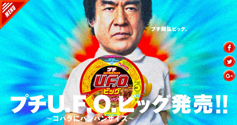 プチU.F.O.ビッグ新発売!.png