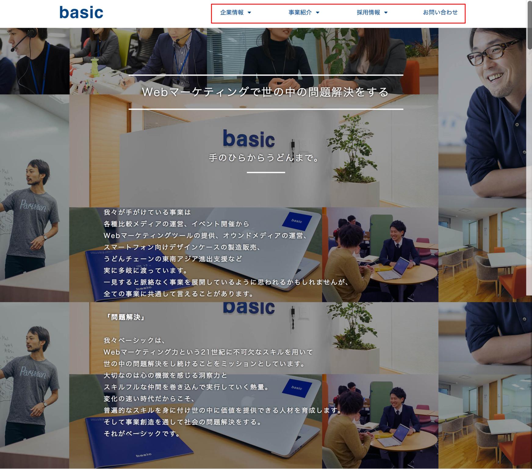 株式会社ベーシック___Webマーケティングで問題解決する!.png
