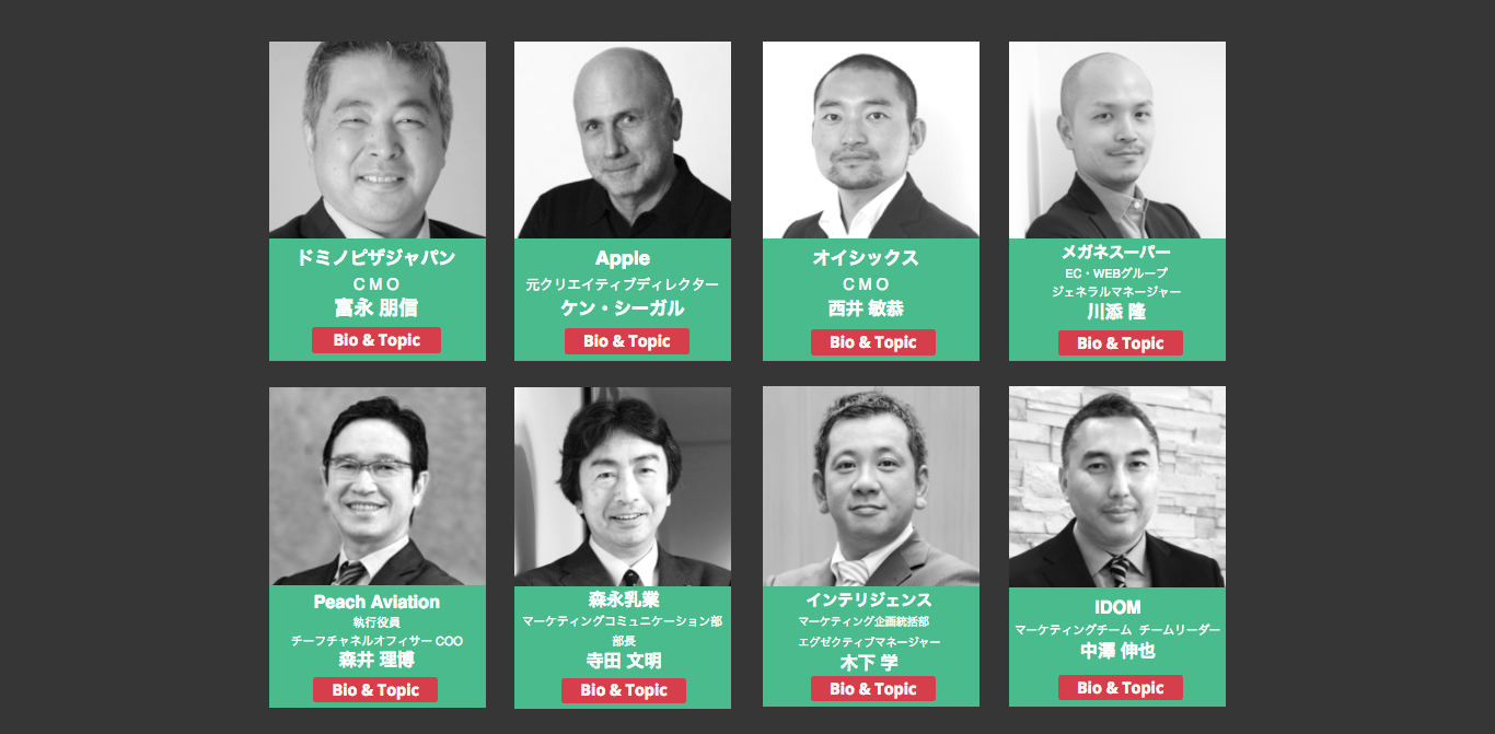 CMO_Japan_Summit_2017_(1).png
