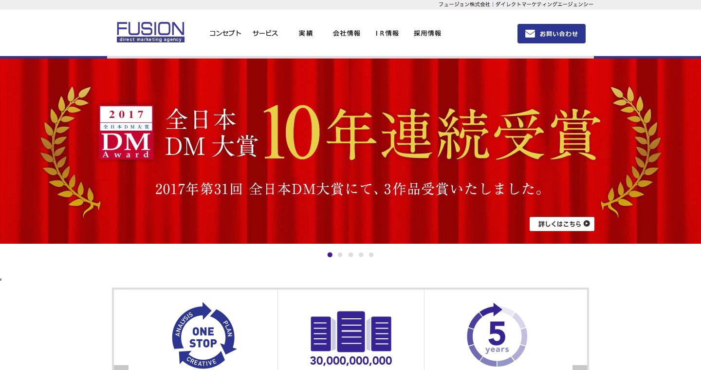 フュージョン株式会社|ダイレクトマーケティングエージェンシー.png