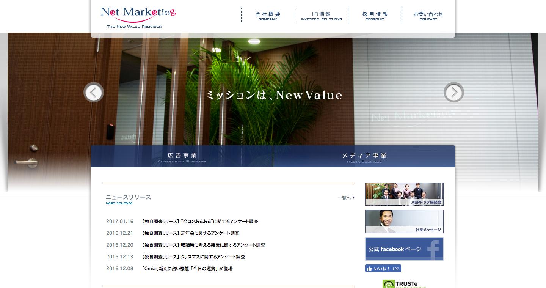 New_Value_Provider|_株式会社ネットマーケティング.png