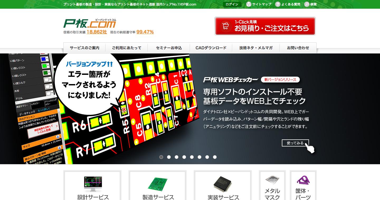 プリント基板の製造・設計・実装ならプリント基板ネット通販P板.com.png