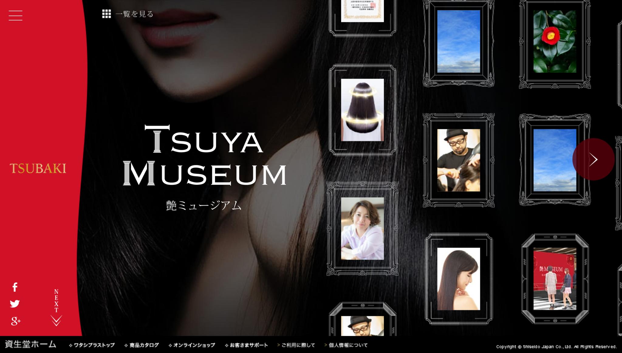 艶ミュージアム|TSUBAKI|資生堂.png