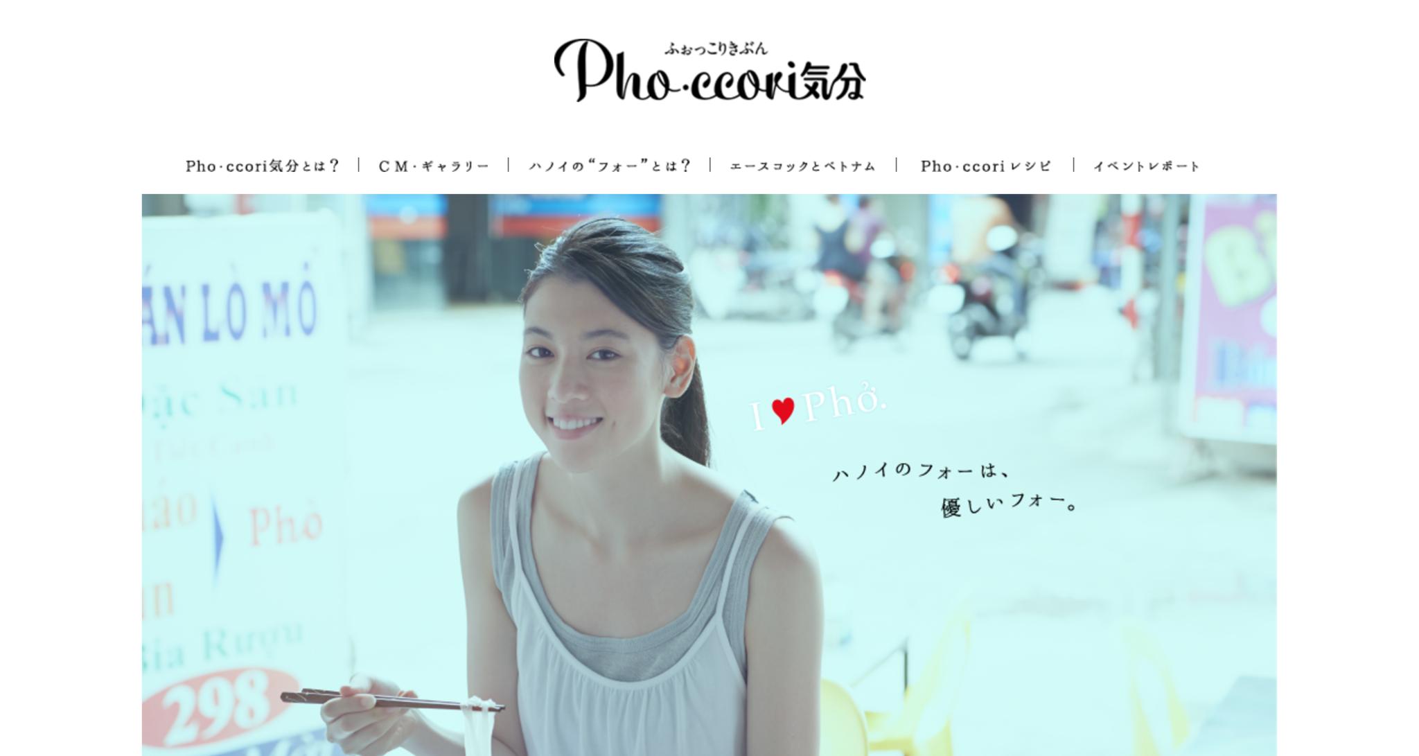 商品情報|Pho・ccori気分(ふぉっこりきぶん)|エースコック株式会社.png