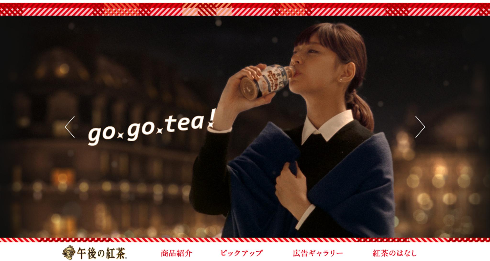 午後の紅茶|ソフトドリンク|商品情報|キリン.png