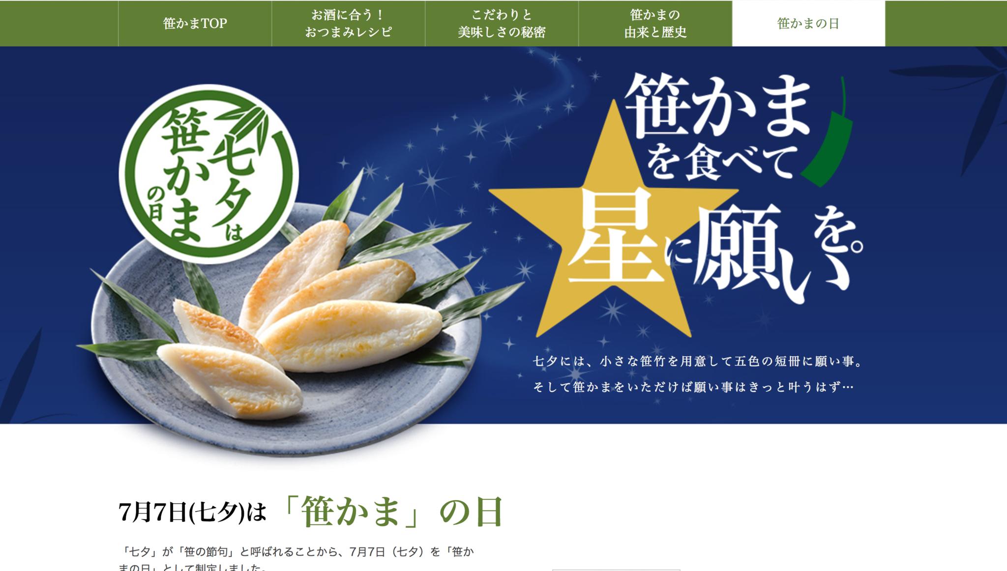 7月7日_七夕_は笹かまの日|紀文食品.png