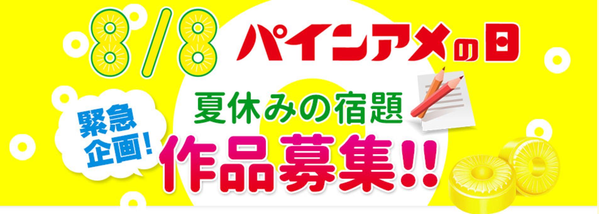 8月8日パインアメの日【夏休みの宿題】作文募集!!___パイン株式会社.png