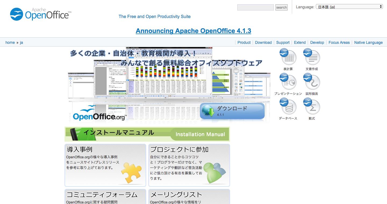 無料総合オフィスソフトウェア___Apache_OpenOffice_日本語プロジェクト.png