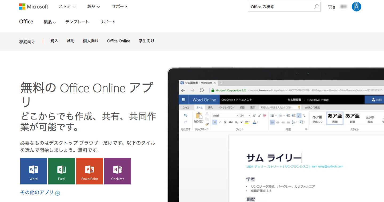 オンラインでファイルの共同作業___Office_Online.png
