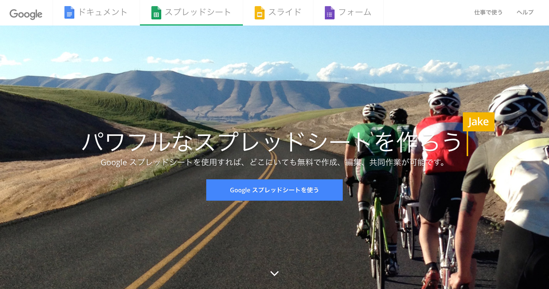 Google_スプレッドシート___オンラインでスプレッドシートを作成、編集できる無料サービス.png