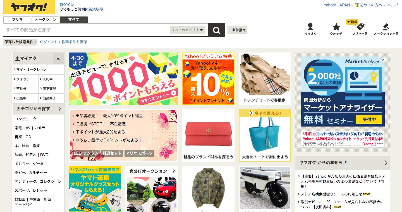 ヤフオク____日本NO.1のネットオークション、フリマアプリ.png
