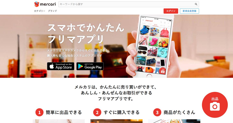 メルカリ_スマホでかんたん_フリマアプリ.png