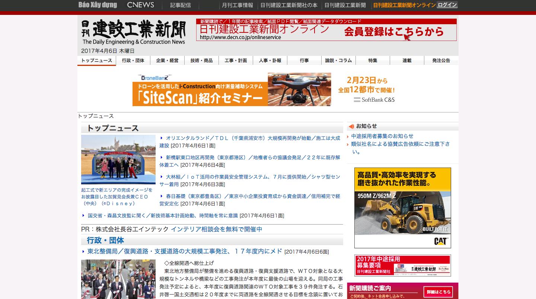 日刊建設工業新聞.png