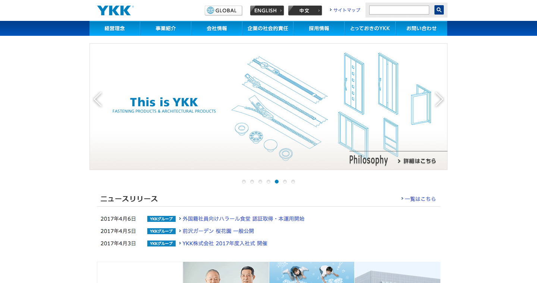 YKK株式会社 公式サイト.png