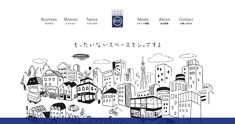 軒先株式会社___Nokisaki_Inc.___公式企業サイト.png