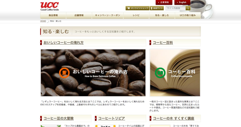 知る・楽しむ___コーヒーはUCC上島珈琲.png