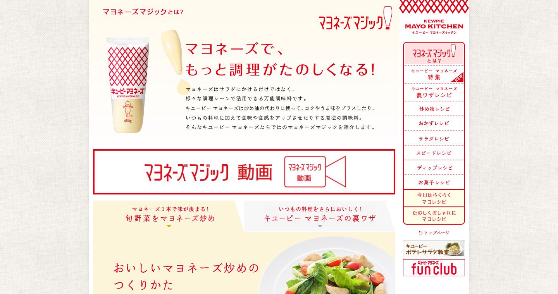 マヨネーズマジックとは?___旬野菜をマヨネーズ炒め.png