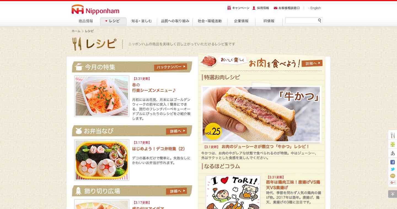 日本ハム___レシピ.png