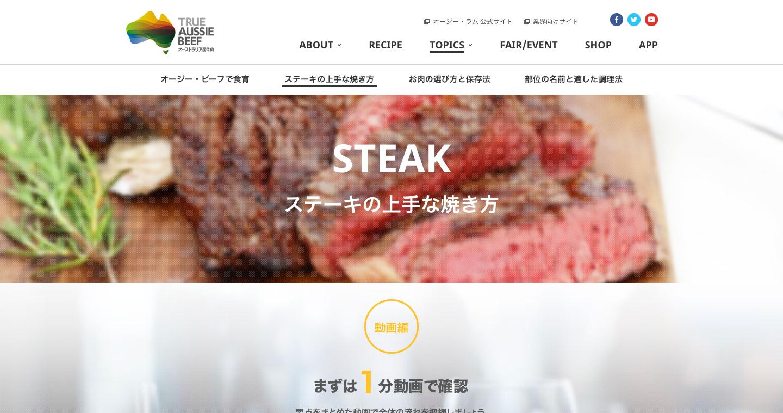 ステーキの上手な焼き方___オージー・ビーフ公式サイト.png