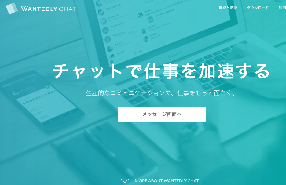 Wantedly Chat