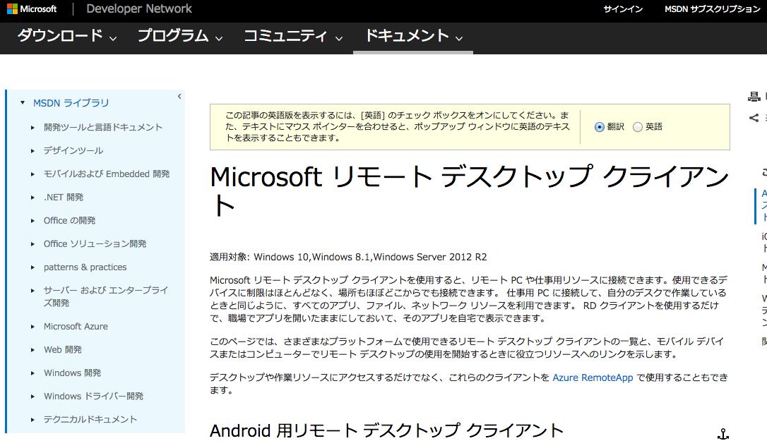 Microsoftリモート デスクトップ