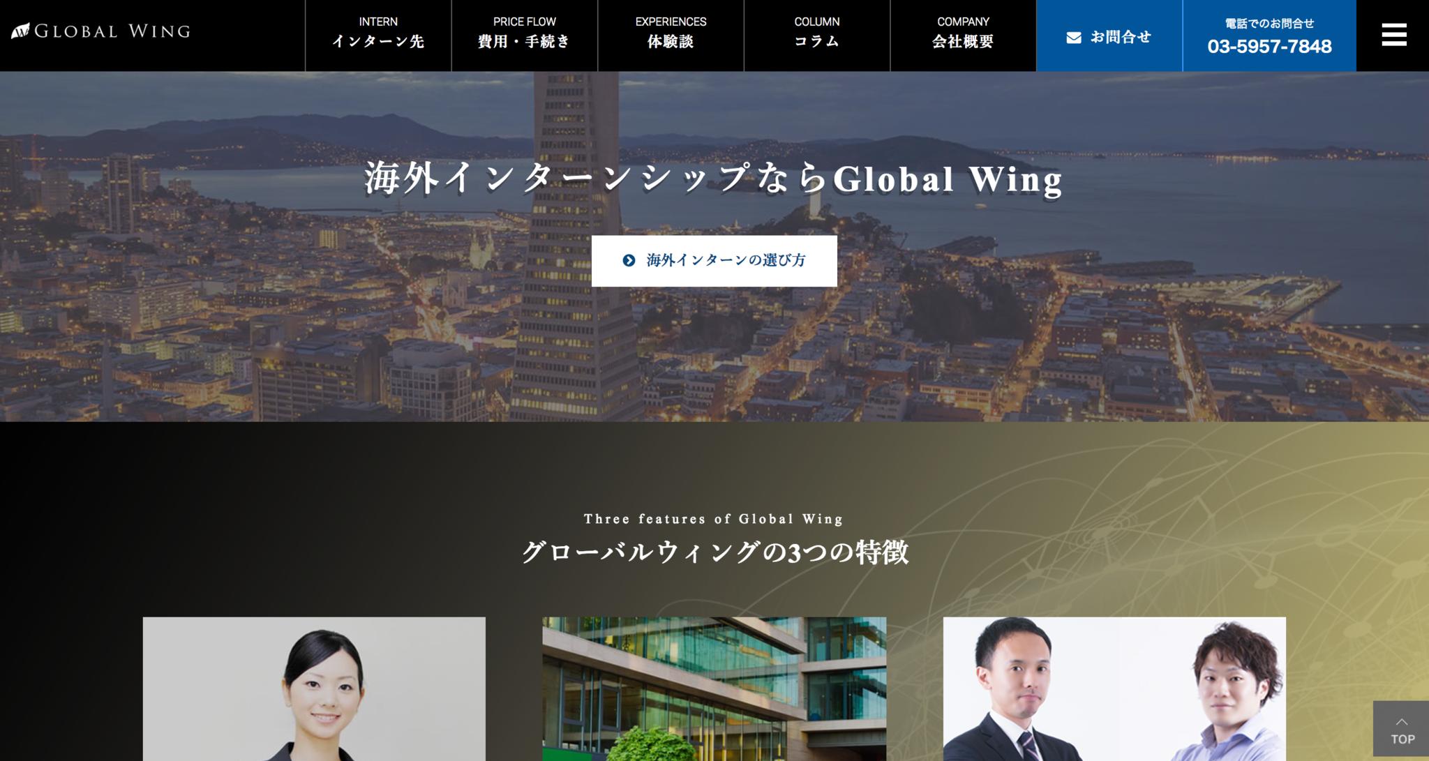 海外インターンならGlobalWing.png