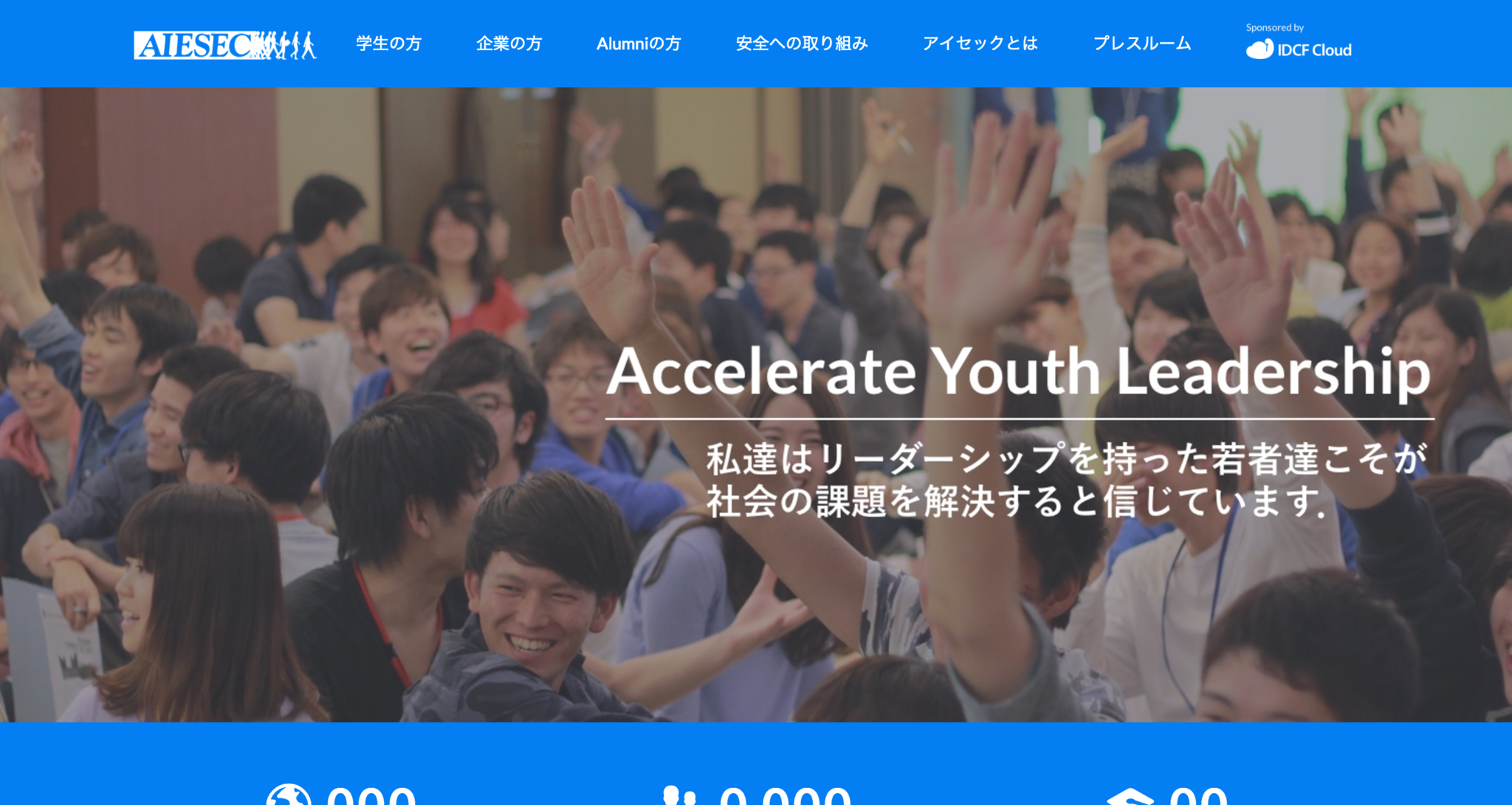 NPO法人アイセック・ジャパン(AIESEC_in_Japan).png