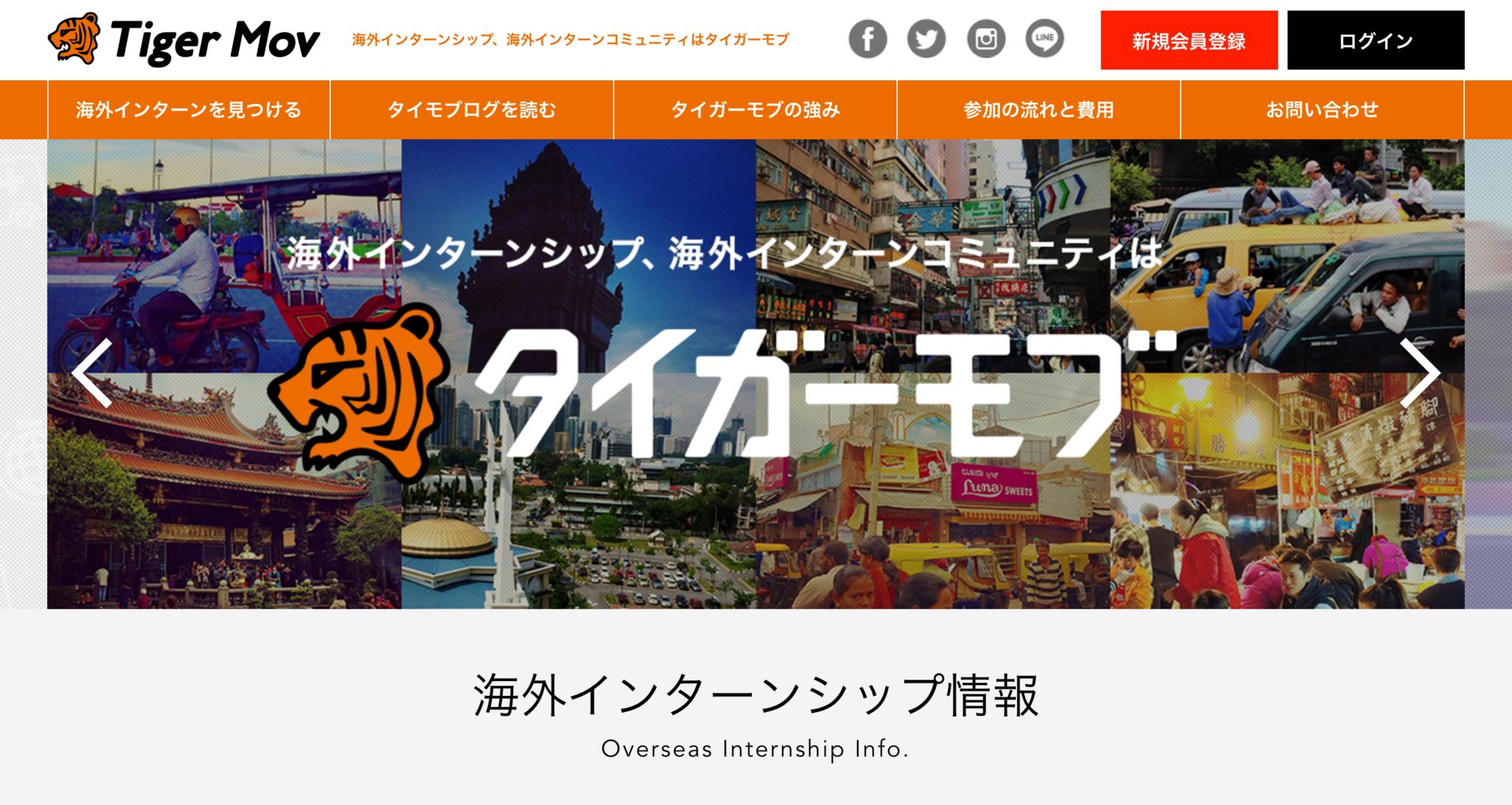 海外インターンシップならタイガーモブ(タイモブ/Tiger_Mov).png
