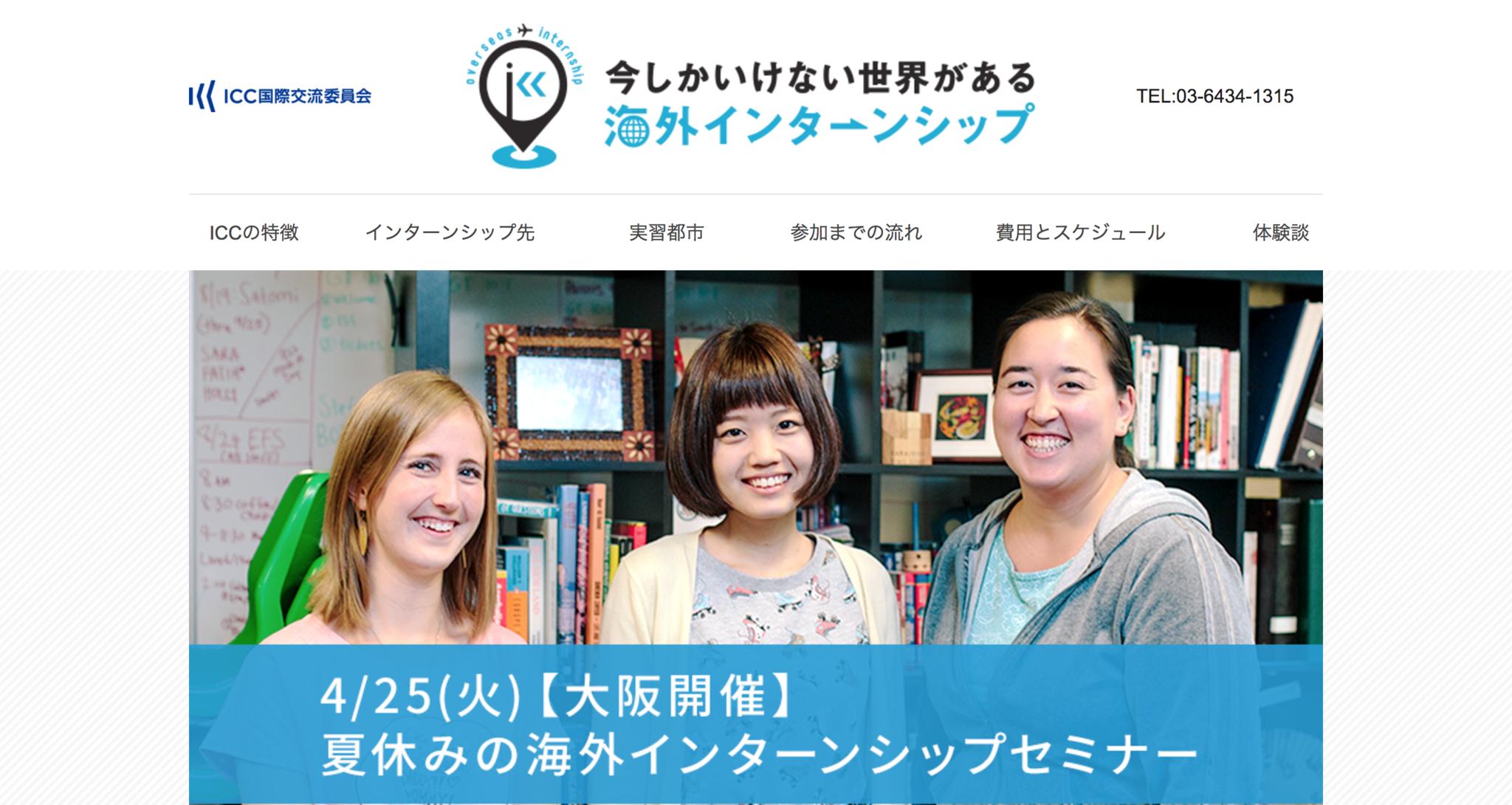 大学生、若手社会人向け海外インターンシップ.png
