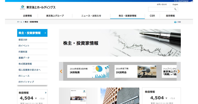 株主・投資家情報___東京海上ホールディングス___To_Be_a_Good_Company__.png