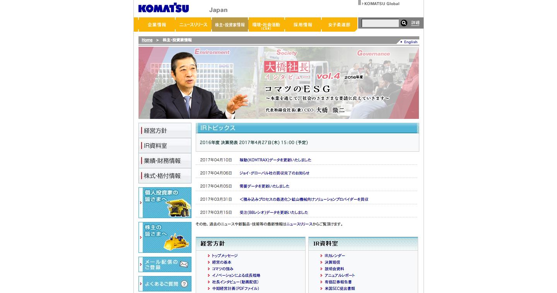 KOMATSU___株主・投資家情報.png