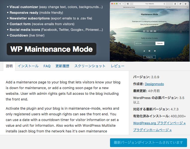 WP_Maintenance_Mode.png