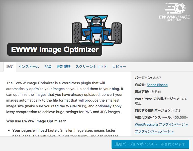 EWWW_Image_Optimizer.png