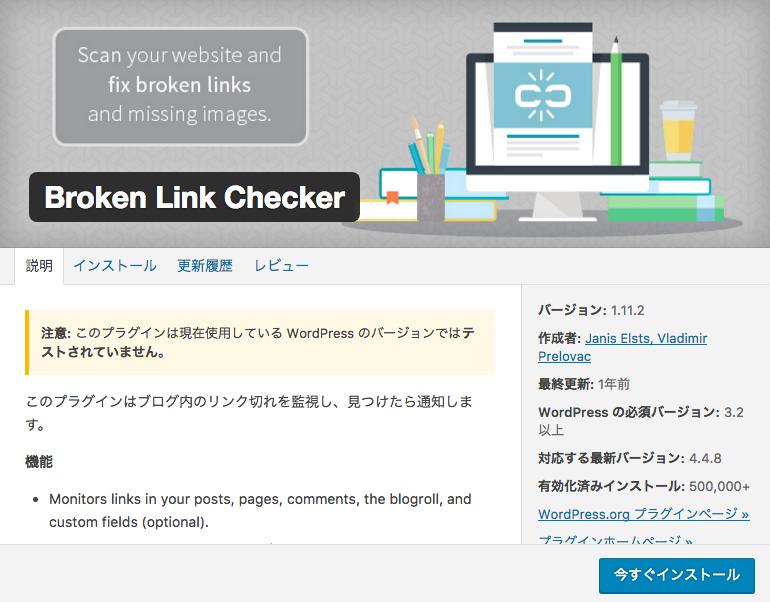 Broken_Link_Checker.png