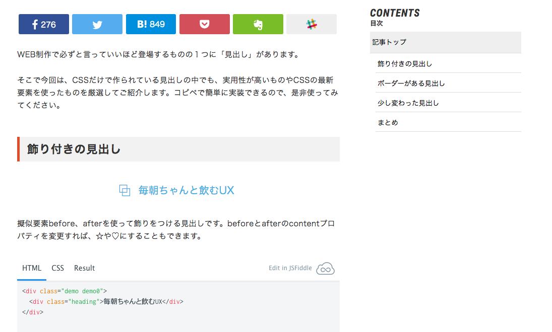 HTMLとCSSのコピペですぐに実装できる見出しデザイン14選